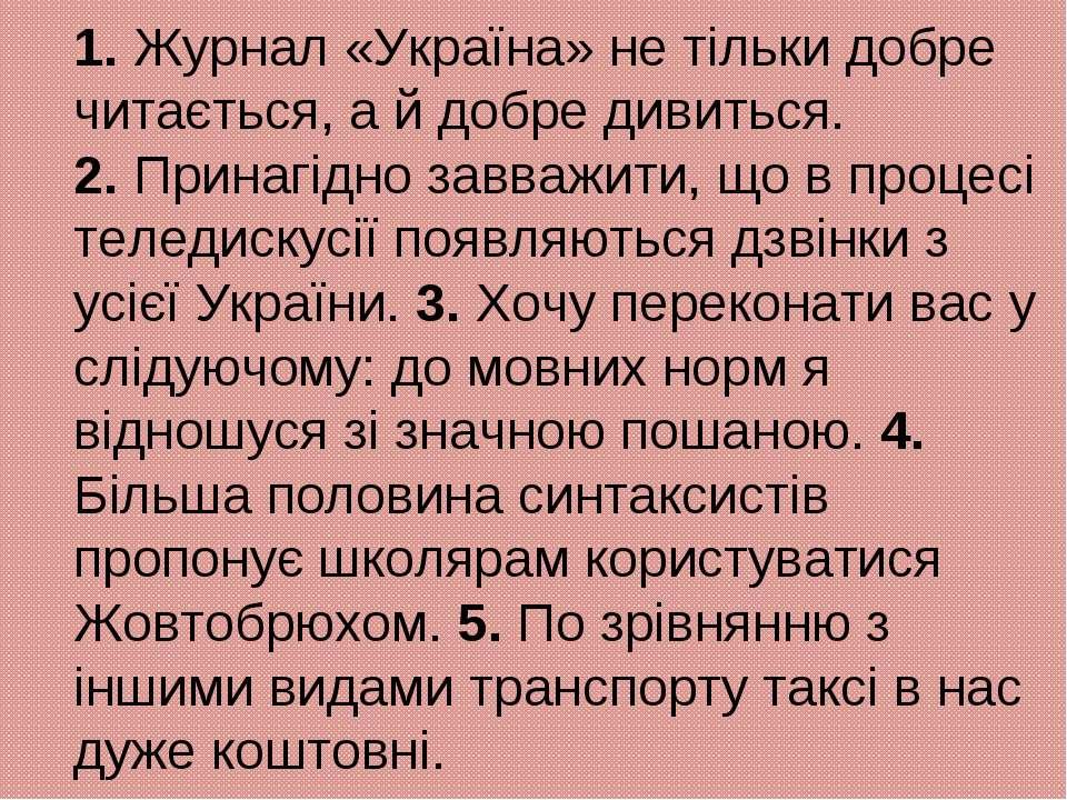 1. Журнал «Україна» не тільки добре читається, а й добре дивиться. 2. Принагі...