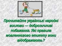 Прочитайте українські народні вислови — доброзичливі побажання. Які правила м...