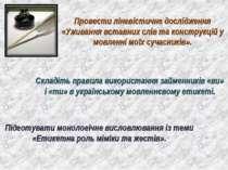 Провести лінгвістичне дослідження «Уживання вставних слів та конструкцій у мо...