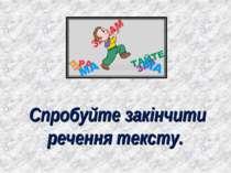 Спробуйте закінчити речення тексту.