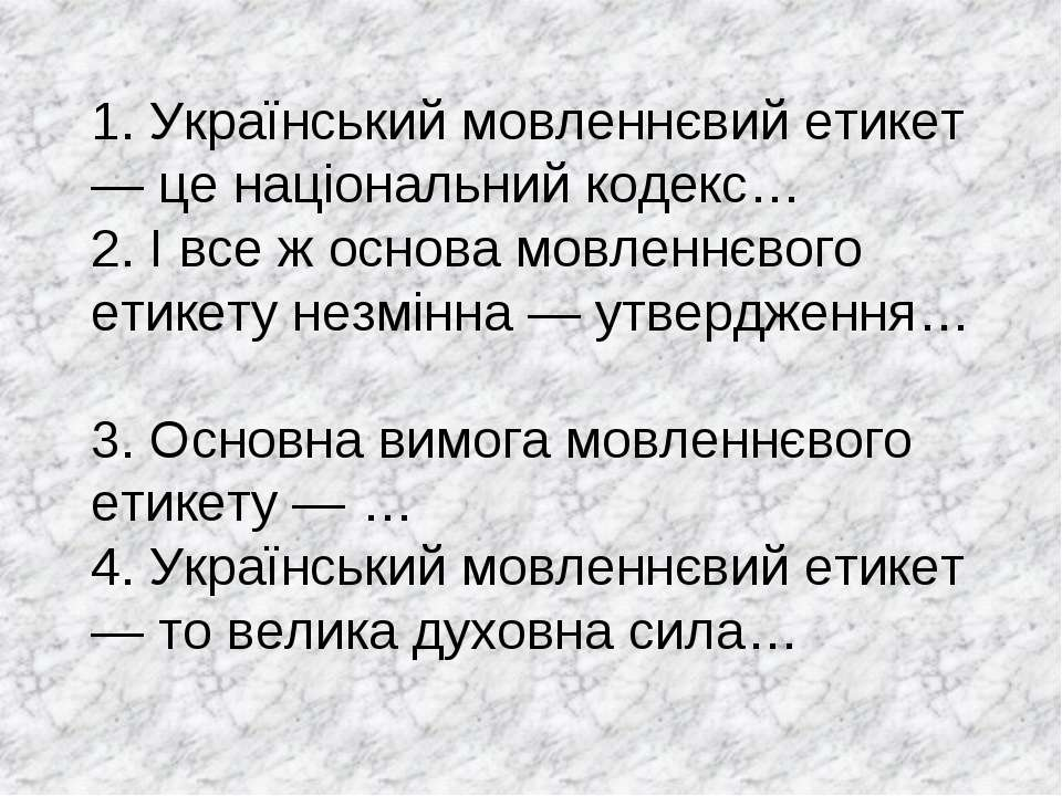 1. Український мовленнєвий етикет — це національний кодекс… 2. І все ж основа...
