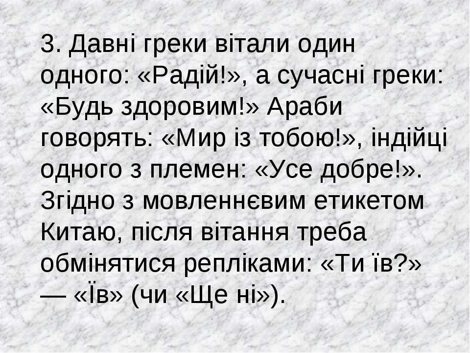 3. Давні греки вітали один одного: «Радій!», а сучасні греки: «Будь здоровим!...