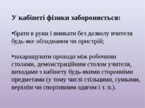 У кабінеті фізики забороняється: брати в руки і вмикати без дозволу вчителя б...