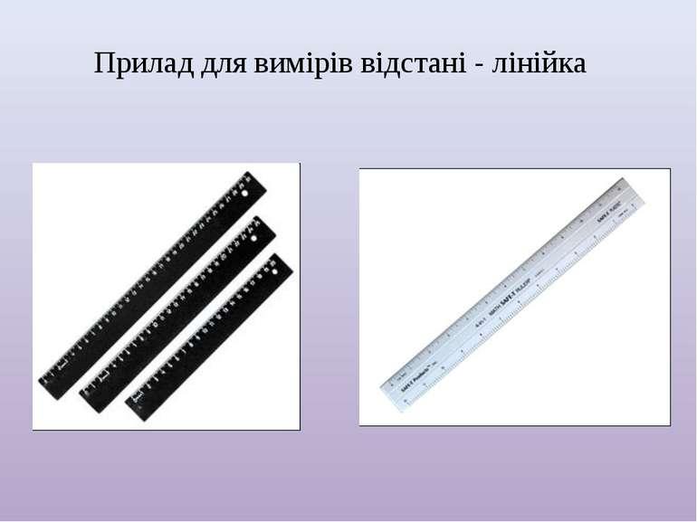 Прилад для вимірів відстані - лінійка