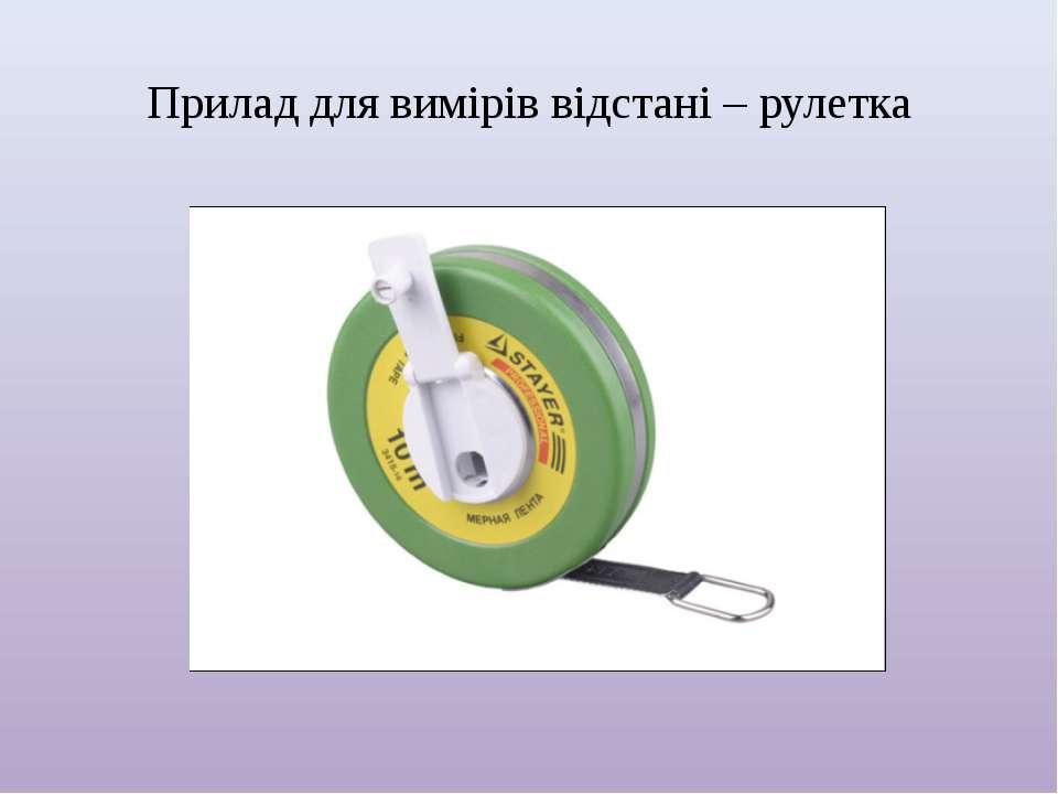 Прилад для вимірів відстані – рулетка