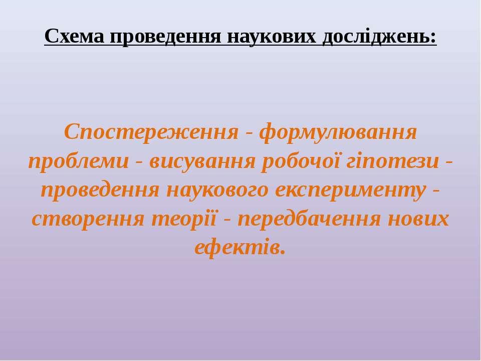 Схема проведення наукових досліджень: Спостереження - формулювання проблеми -...