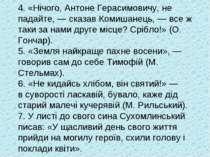 4. «Нічого, Антоне Герасимовичу, не падайте, — сказав Комишанець, — все ж так...