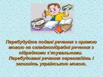 Перебудуйте подані речення з прямою мовою на складнопідрядні речення з підряд...