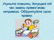 Усуньте помилки, допущені під час заміни прямої мови непрямою. Обґрунтуйте св...
