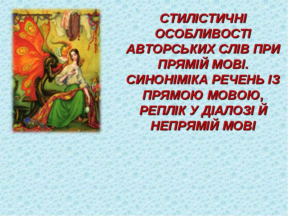 СТИЛІСТИЧНІ ОСОБЛИВОСТІ АВТОРСЬКИХ СЛІВ ПРИ ПРЯМІЙ МОВІ. СИНОНІМІКА РЕЧЕНЬ ІЗ...