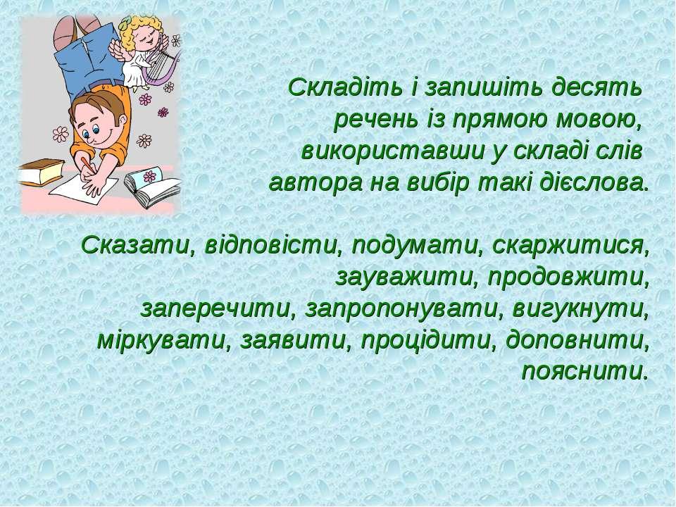Складіть і запишіть десять речень із прямою мовою, використавши у складі слів...