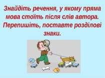 Знайдіть речення, у якому пряма мова стоїть після слів автора. Перепишіть, по...