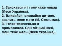 1. Закохався я і гину каже лицар (Леся Українка). 2. Вливайся, вливайся дитин...
