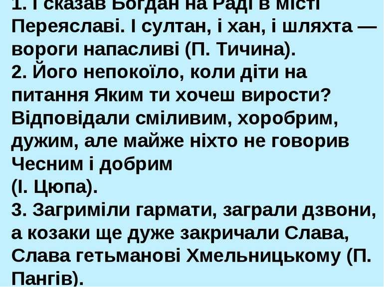 1. І сказав Богдан на Раді в місті Переяславі. І султан, і хан, і шляхта — во...