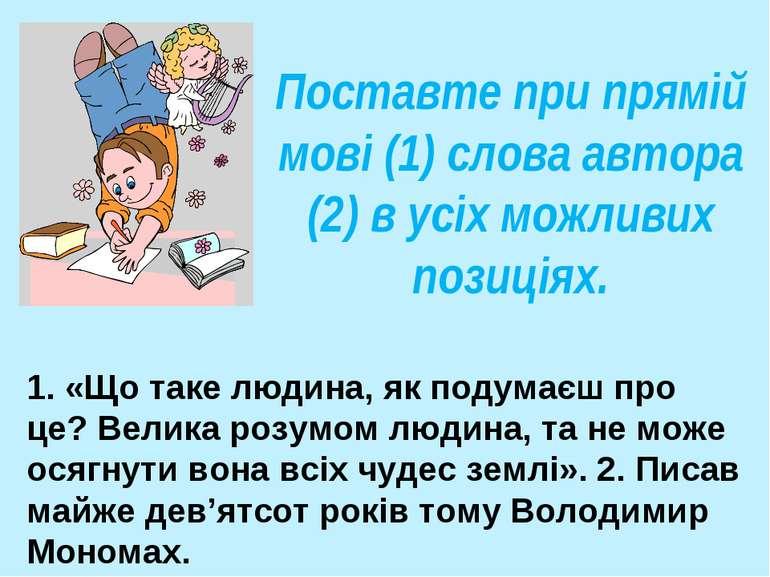 Поставте при прямій мові (1) слова автора (2) в усіх можливих позиціях. 1. «Щ...