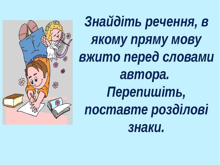 Знайдіть речення, в якому пряму мову вжито перед словами автора. Перепишіть, ...