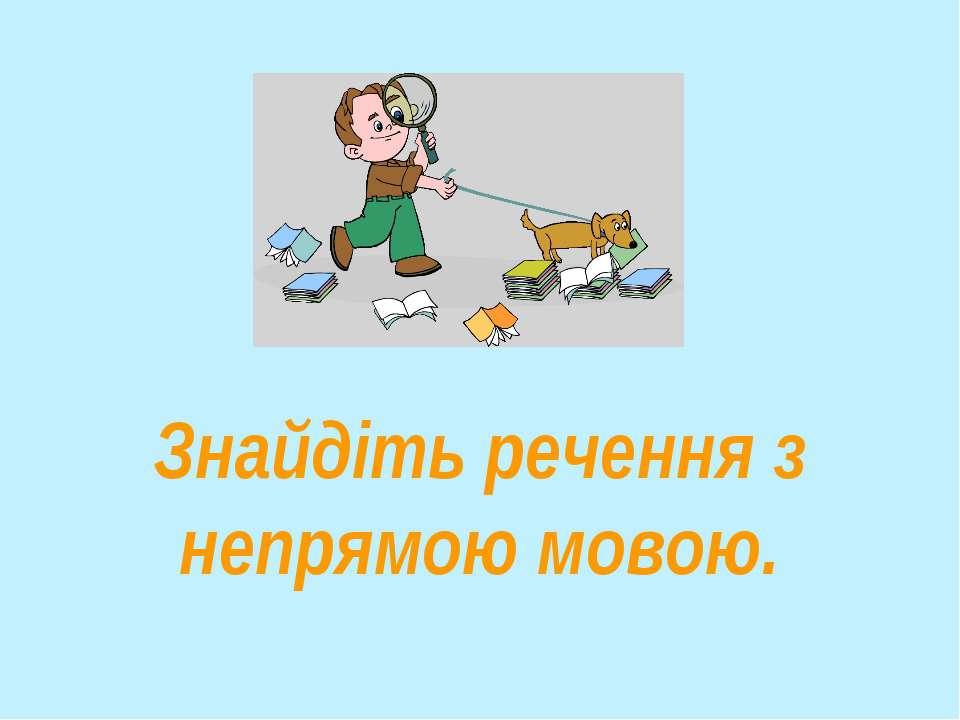 Знайдіть речення з непрямою мовою.