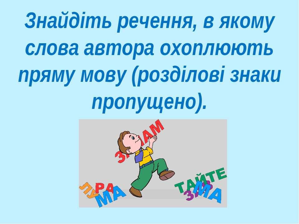 Знайдіть речення, в якому слова автора охоплюють пряму мову (розділові знаки ...