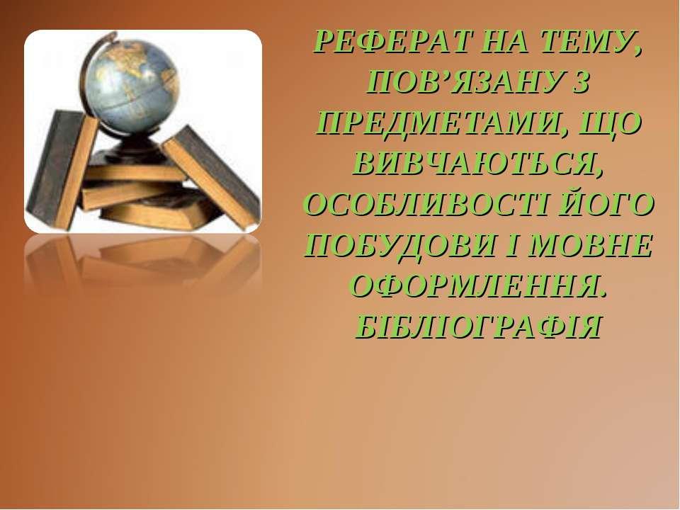 РЕФЕРАТ НА ТЕМУ, ПОВ'ЯЗАНУ З ПРЕДМЕТАМИ, ЩО ВИВЧАЮТЬСЯ, ОСОБЛИВОСТІ ЙОГО ПОБУ...