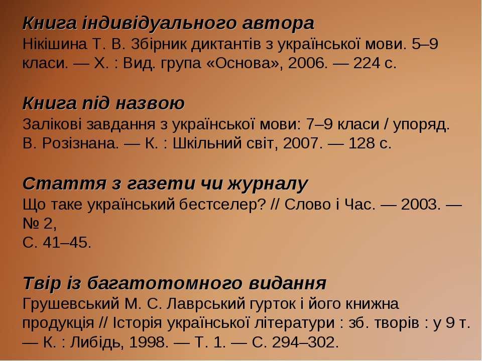 Книга індивідуального автора Нікішина Т. В. Збірник диктантів з української м...