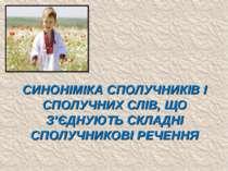 СИНОНІМІКА СПОЛУЧНИКІВ І СПОЛУЧНИХ СЛІВ, ЩО З'ЄДНУЮТЬ СКЛАДНІ СПОЛУЧНИКОВІ РЕ...