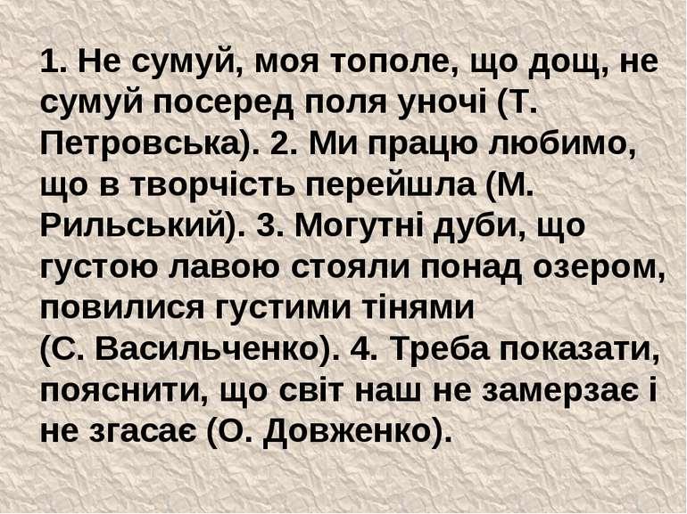 1. Не сумуй, моя тополе, що дощ, не сумуй посеред поля уночі (Т. Петровська)....