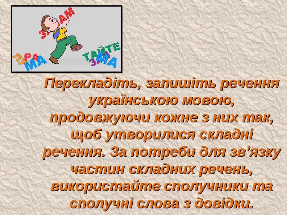 Перекладіть, запишіть речення українською мовою, продовжуючи кожне з них так,...