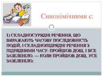 1) СКЛАДНОСУРЯДНІ РЕЧЕННЯ, ЩО ВИРАЖАЮТЬ ЧАСОВУ ПОСЛІДОВНІСТЬ ПОДІЙ, І СКЛАДНО...