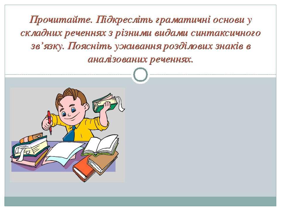 Прочитайте. Підкресліть граматичні основи у складних реченнях з різними видам...