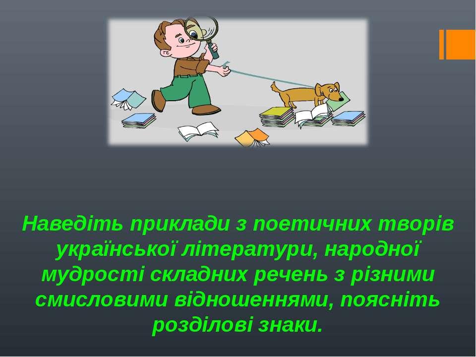 Наведіть приклади з поетичних творів української літератури, народної мудрост...