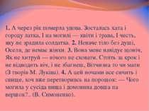 1. А через рік померла удова. Зосталась хата і городу латка, І на могилі — кв...