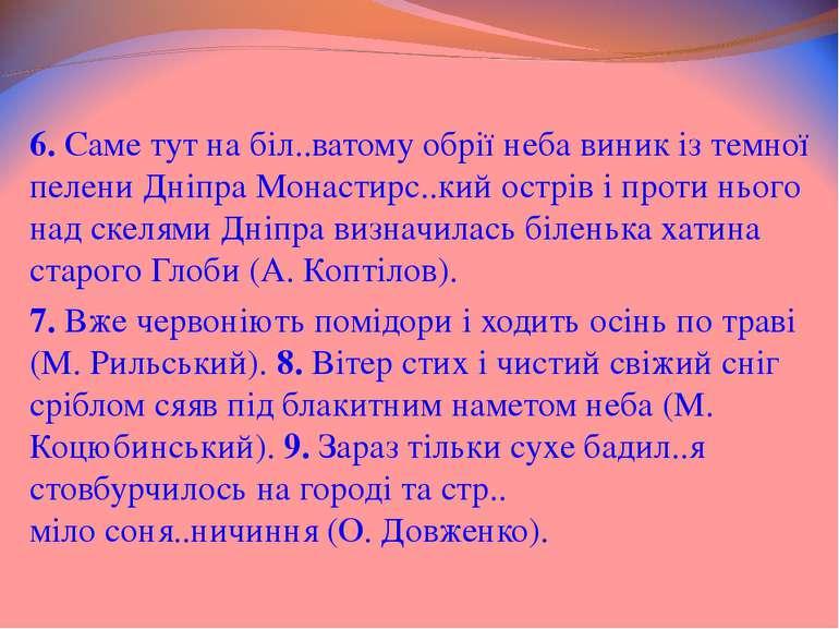6. Саме тут на біл..ватому обрії неба виник із темної пелени Дніпра Монастирс...