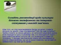 Складіть рекомендації щодо культури ділового телефонного та інтернет-спілкува...