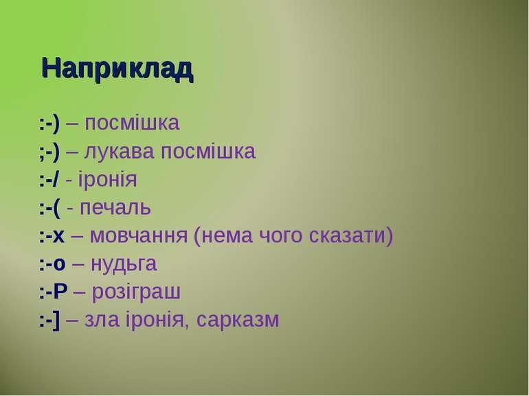 Наприклад :-) – посмішка ;-) – лукава посмішка :-/ - іронія :-( - печаль :-х ...