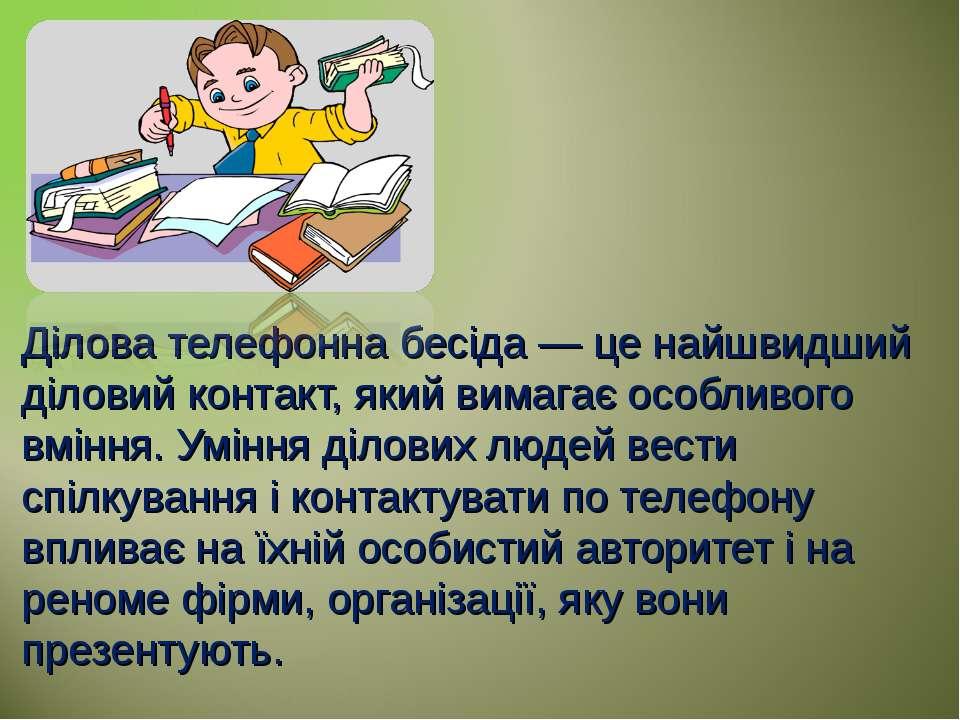 Ділова телефонна бесіда — це найшвидший діловий контакт, який вимагає особлив...