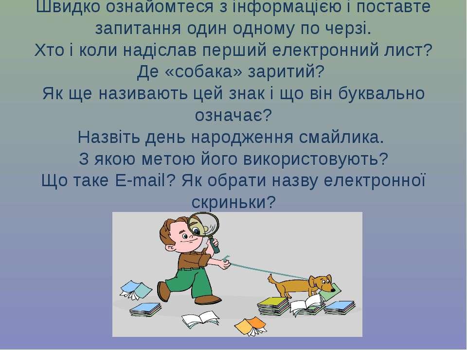 Швидко ознайомтеся з інформацією і поставте запитання один одному по черзі. Х...