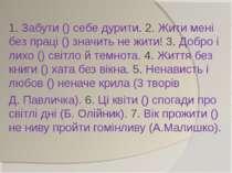 1. Забути () себе дурити. 2. Жити мені без праці () значить не жити! 3. Добро...