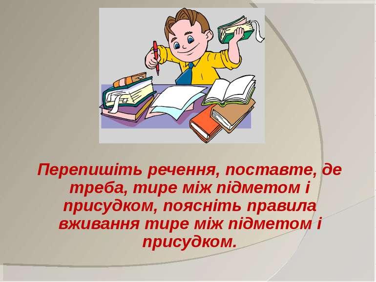 Перепишіть речення, поставте, де треба, тире між підметом і присудком, поясні...