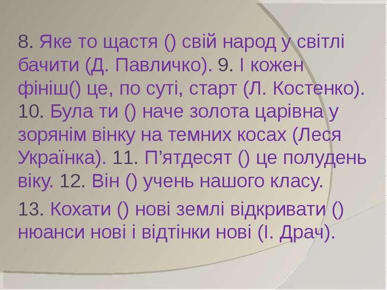 8. Яке то щастя () свій народ у світлі бачити (Д. Павличко). 9. І кожен фініш...