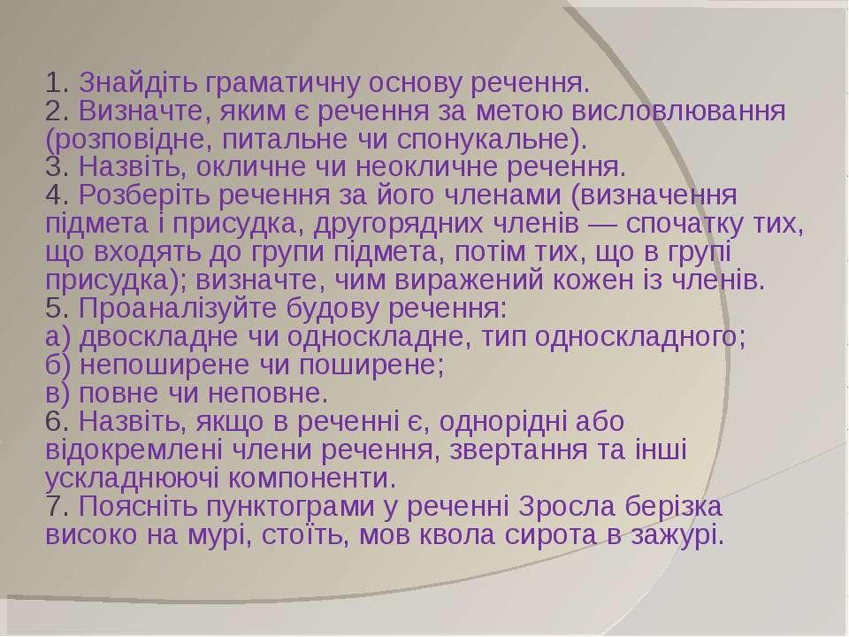 1. Знайдіть граматичну основу речення. 2. Визначте, яким є речення за метою в...