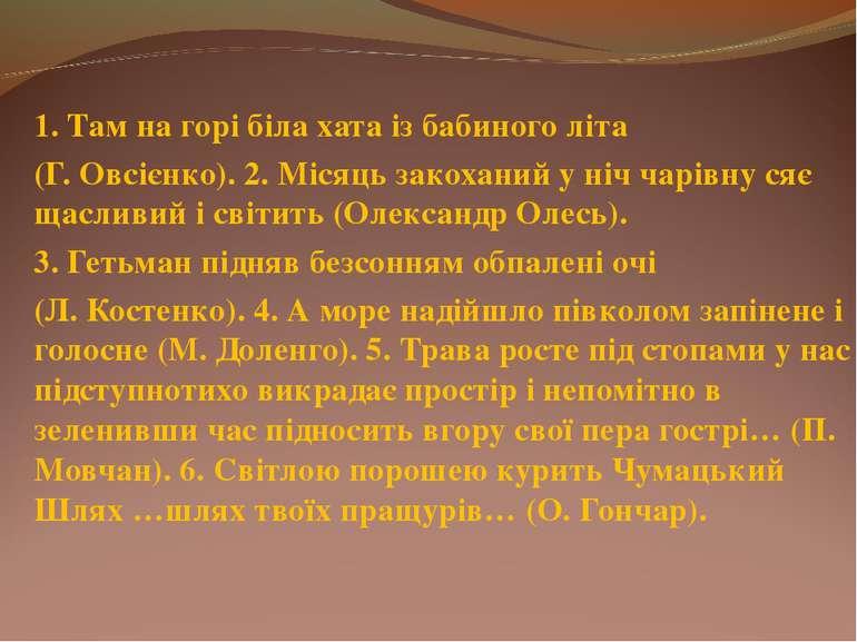 1. Там на горі біла хата із бабиного літа (Г. Овсієнко). 2. Місяць закоханий ...