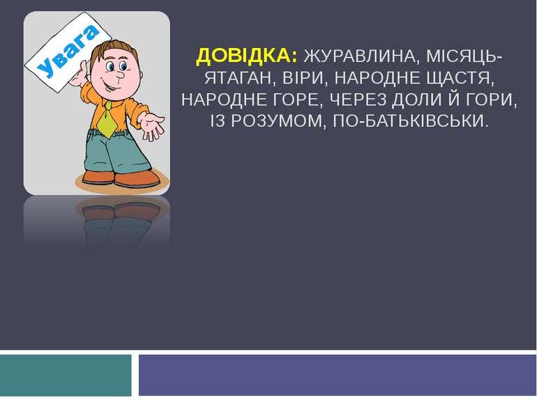 ДОВІДКА: ЖУРАВЛИНА, МІСЯЦЬ-ЯТАГАН, ВІРИ, НАРОДНЕ ЩАСТЯ, НАРОДНЕ ГОРЕ, ЧЕРЕЗ Д...