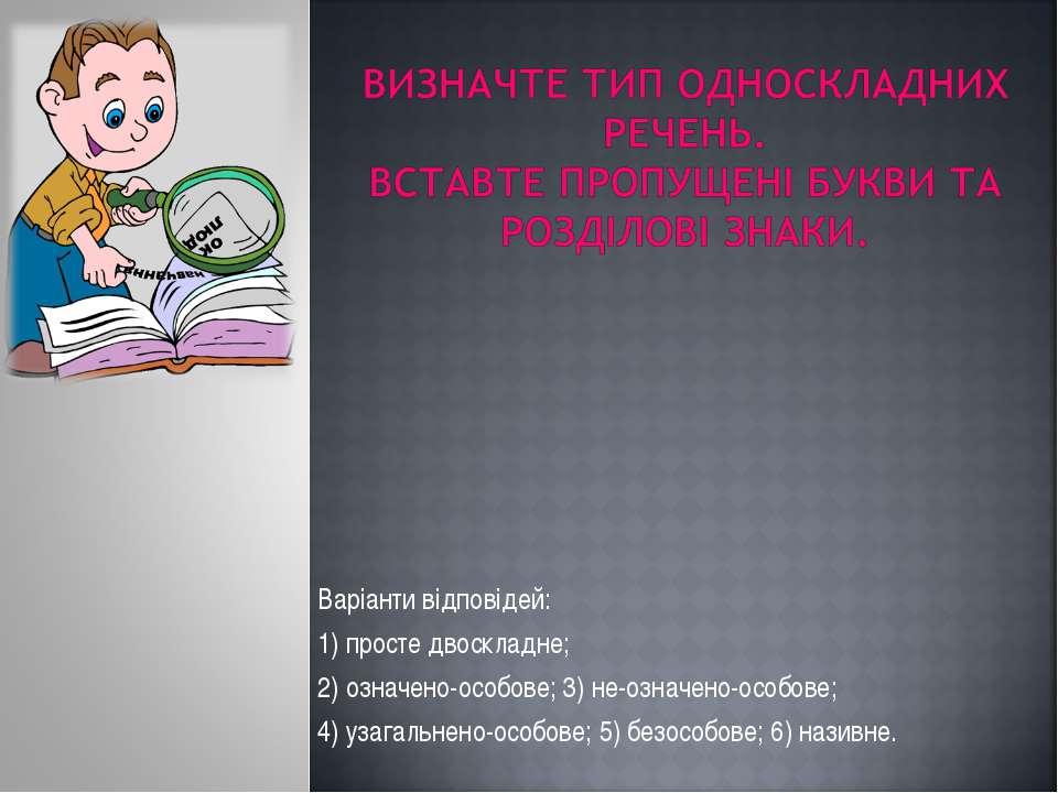 Варіанти відповідей: 1) просте двоскладне; 2) означено-особове; 3) не-означен...