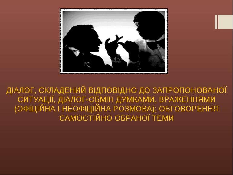 ДІАЛОГ, СКЛАДЕНИЙ ВІДПОВІДНО ДО ЗАПРОПОНОВАНОЇ СИТУАЦІЇ, ДІАЛОГ-ОБМІН ДУМКАМИ...