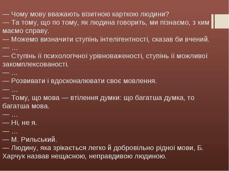 — Чому мову вважають візитною карткою людини? — Та тому, що по тому, як людин...