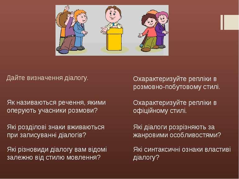 Дайте визначення діалогу. Як називаються речення, якими оперують учасники роз...