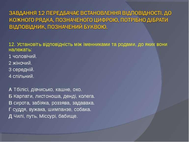12. Установіть відповідність між іменниками та родами, до яких вони належать:...