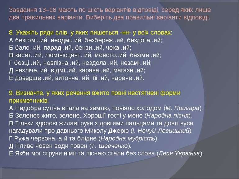 Завдання 13–16 мають по шість варіантів відповіді, серед яких лише два правил...