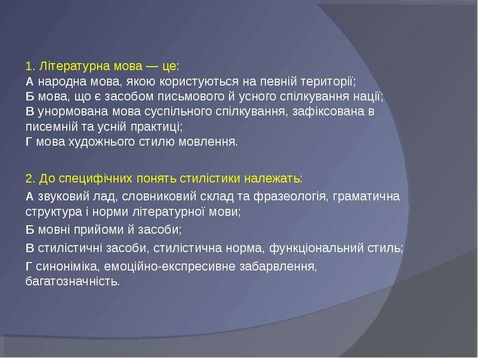 1. Літературна мова — це: А народна мова, якою користуються на певній територ...