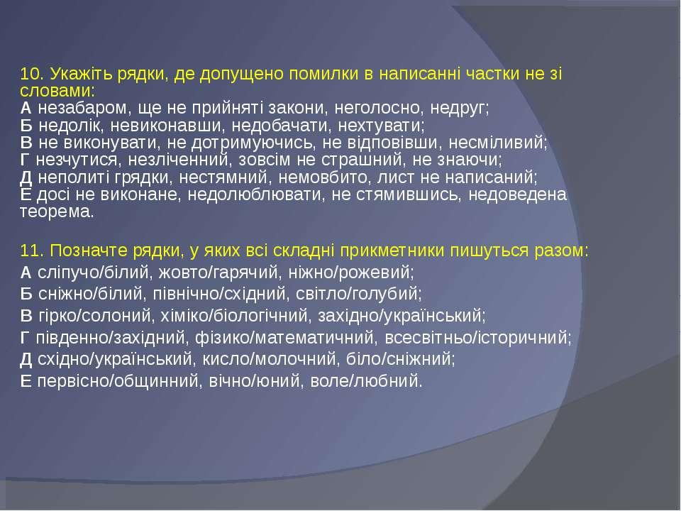 10. Укажіть рядки, де допущено помилки в написанні частки не зі словами: А не...